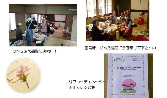 o-punninarihoukoku201802-2.jpg