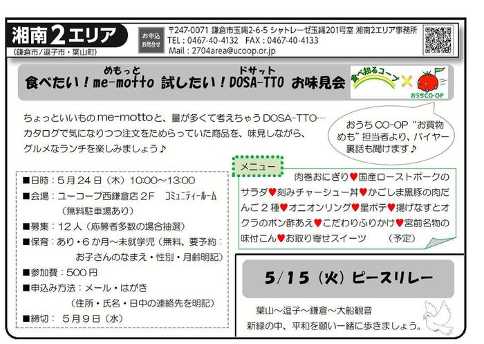 180417syounan2-news5.jpg