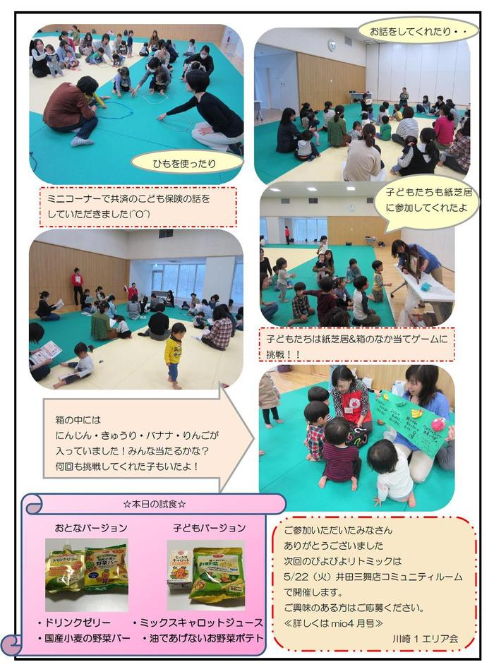 2018-03-28 kawasaki1-piyopiyo1.jpg