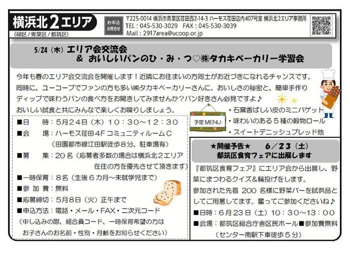 201805erianews.yokohamakita2.jpg