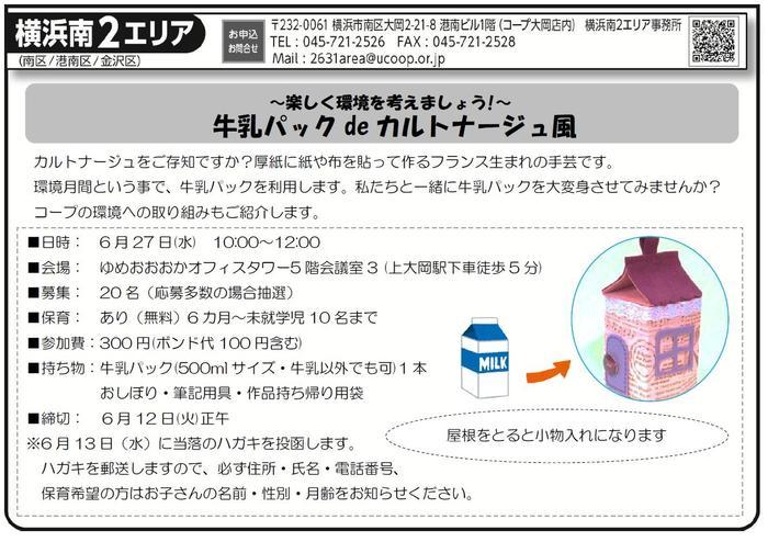 201805yokohamaminami2.jpg