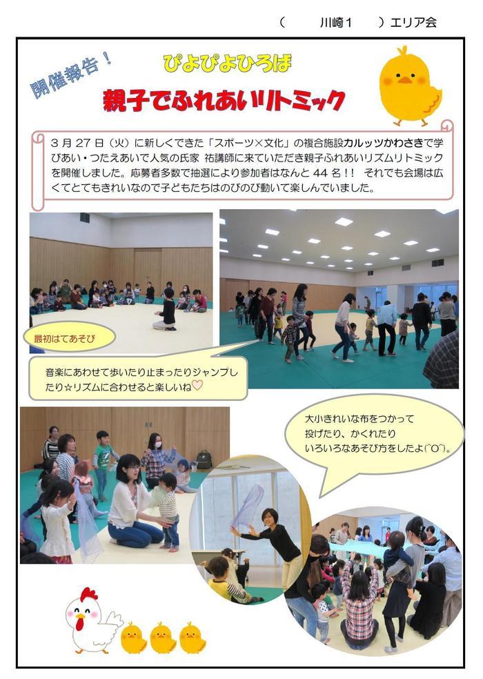 2018-03-28 kawasaki1-piyopiyo.jpg