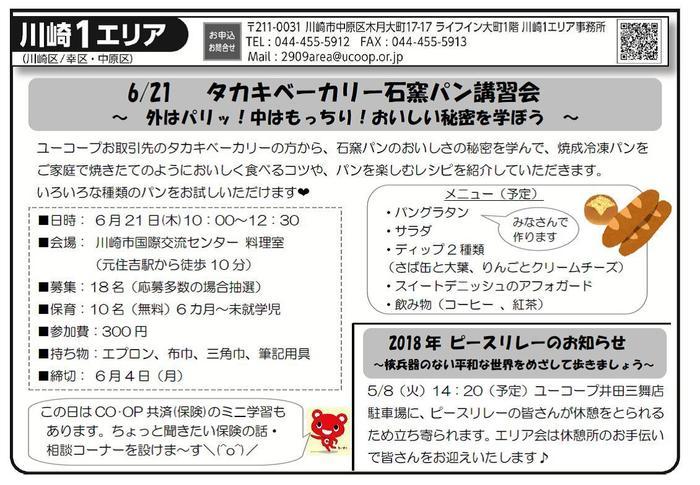 kawasaki1-areanews2018.05.jpg
