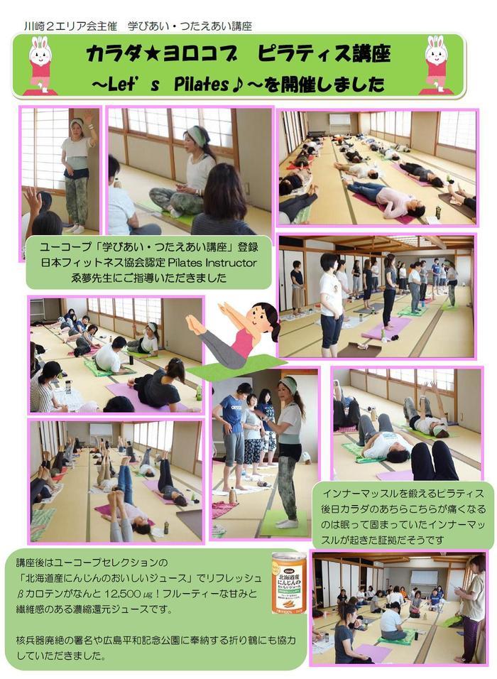 18kawasaki2pilates.jpg