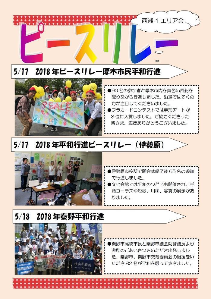 2018.5seisyou1.peace.jpg