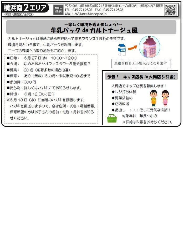 2018.6y.minami2.jpg