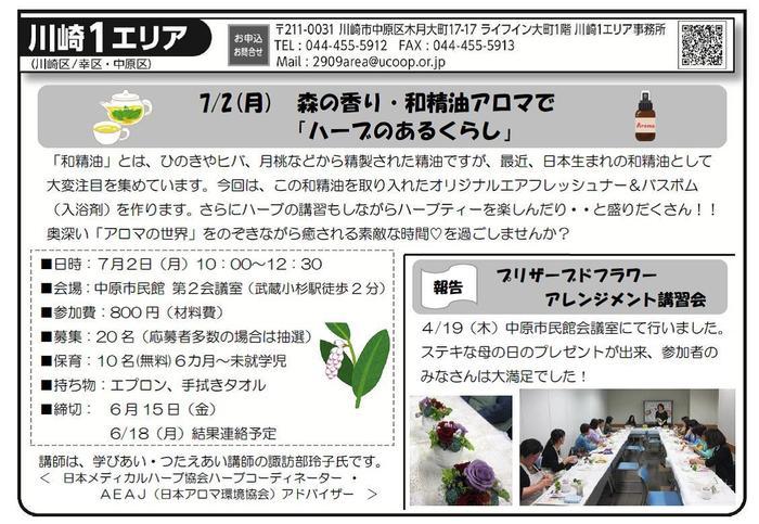 kawasaki1-area2018.06.jpg