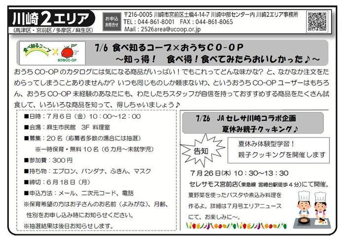 kawasaki2-areanews2018.06.jpg