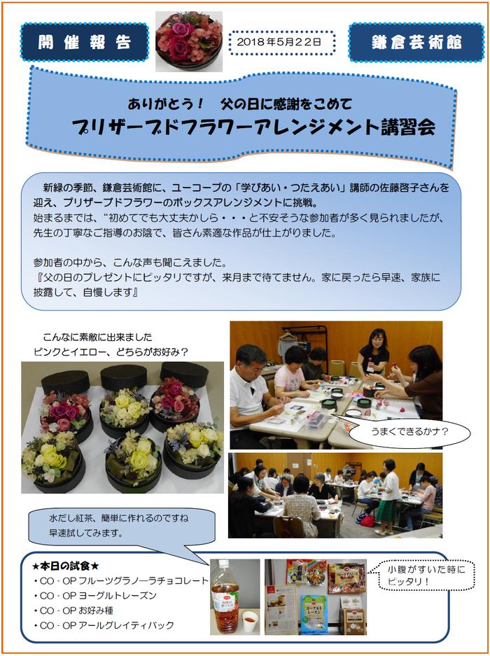 yokohamaminami1furawa-arennjimennto5.22.png