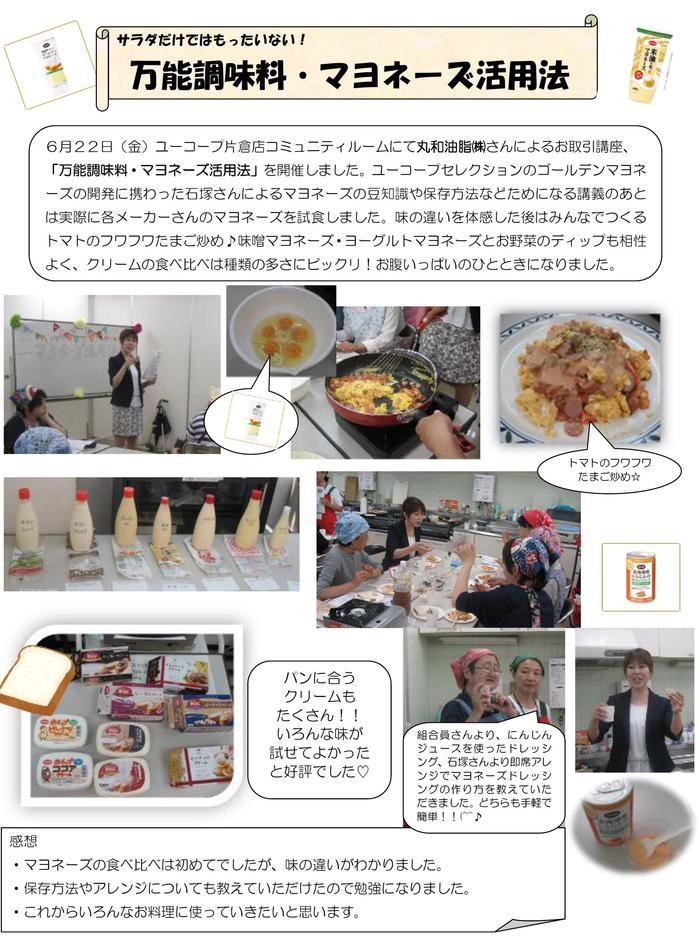 2018.06.22yokohamakita1houkoku.jpg