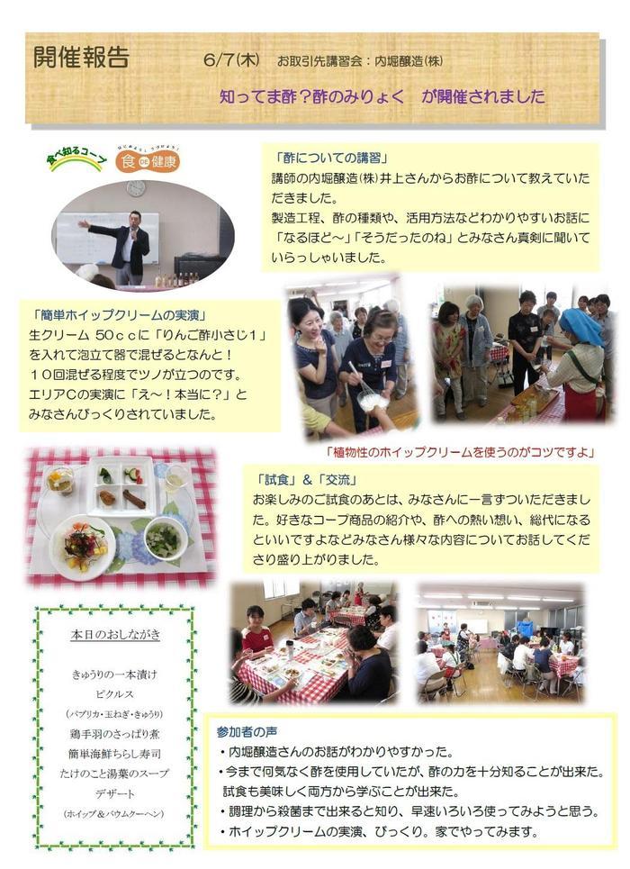 utiborikaisaihoukoku208.jpg