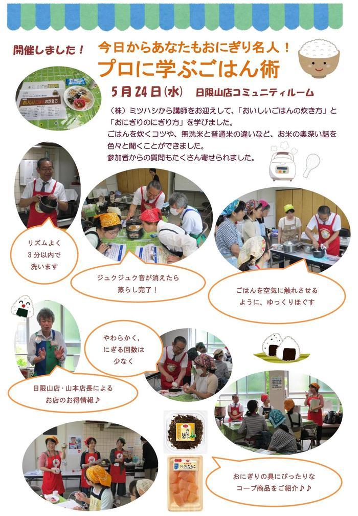 yokohamaminami220180524.jpg