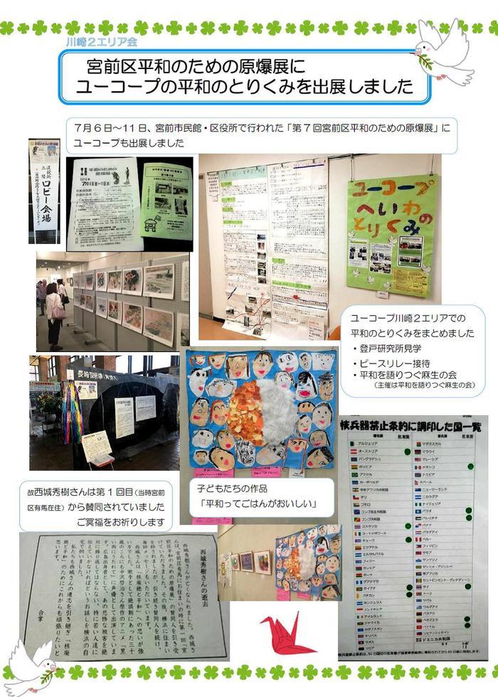 18kawasaki2miyamaeheiwa.jpg