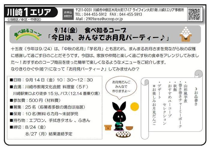 2018.08 kawasaki1-areanews.jpg
