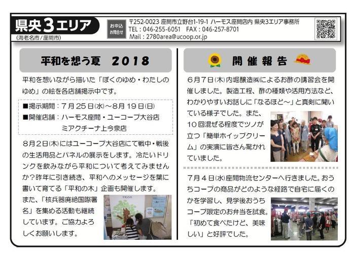2018.08kenou3.jpg