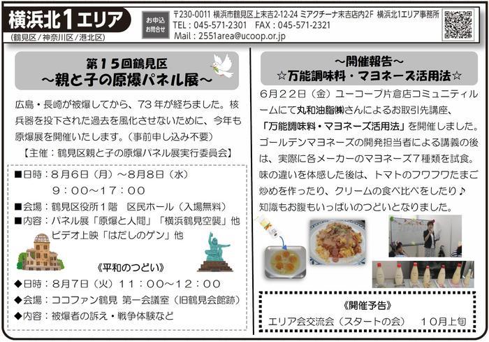 2018.8yokohamakita1news.jpg