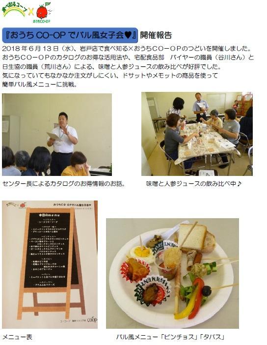 20180613_shonan1_tabesiru1.jpg