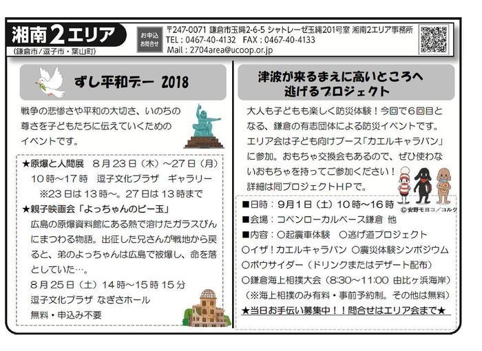 20180725syounan2news8.jpg