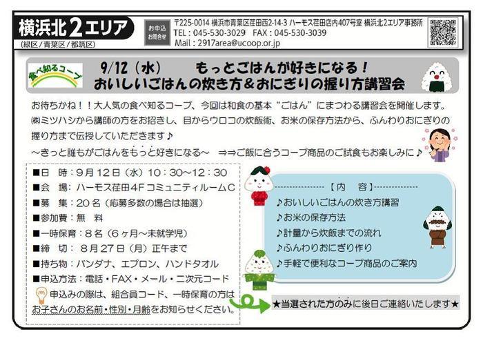 201808erianewsyokohamakita2.jpg