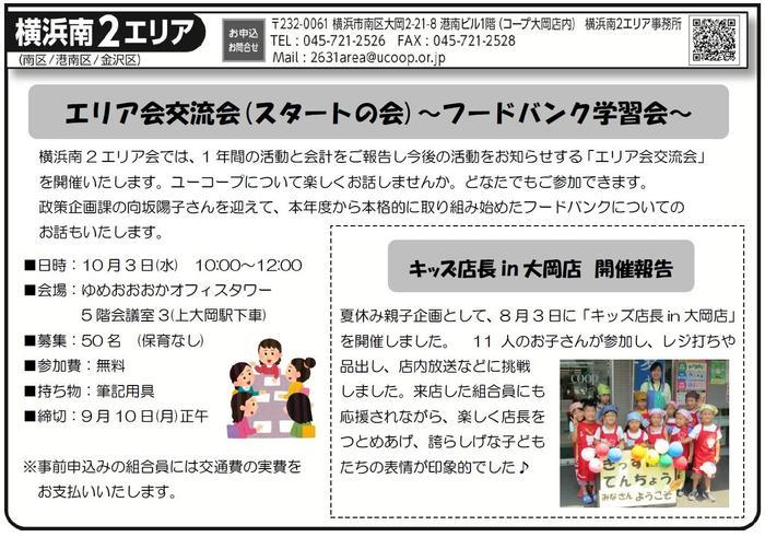 200809yokohamaminami2.jpg