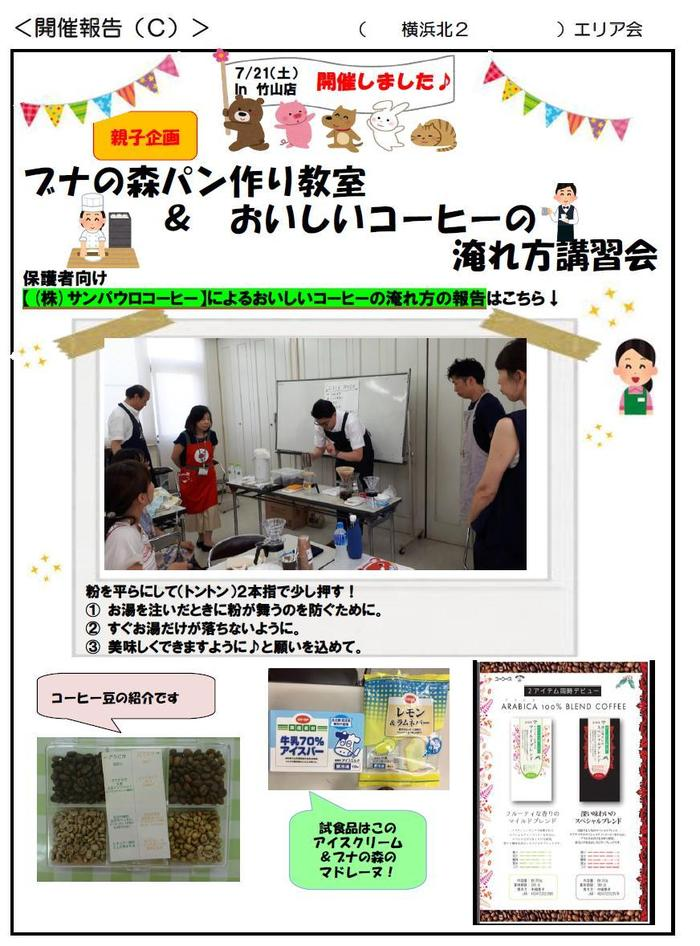 2018.7.21yokohamakita2sannpauroko-hi-kousyuukai .jpg