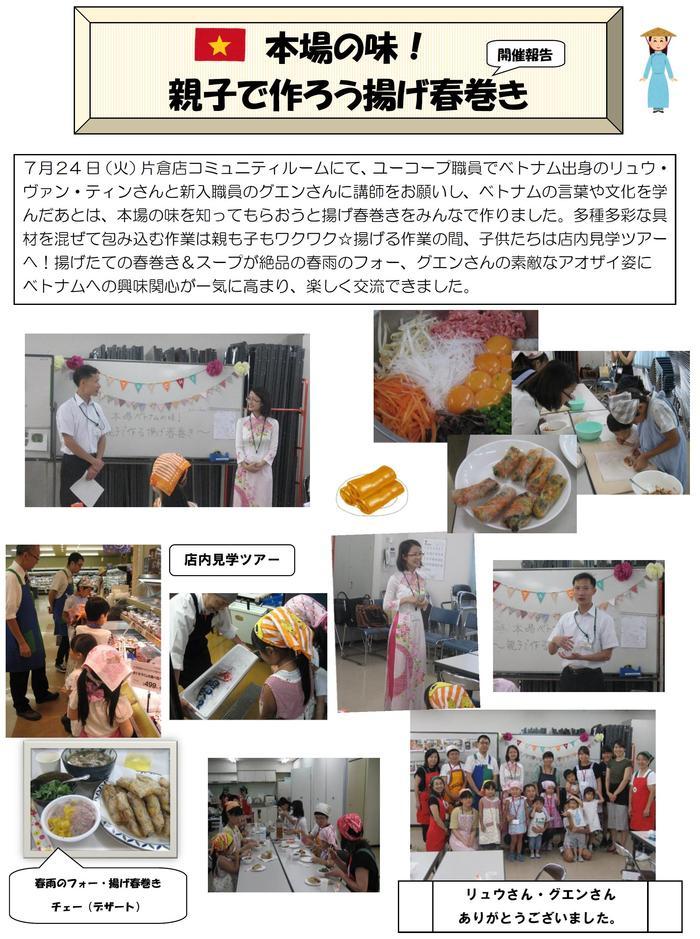 2018.07.24yokohamakita1houkoku_2.jpg