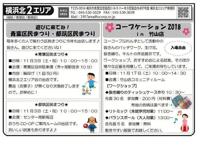 2018.10erianews yokohmakita2.jpg