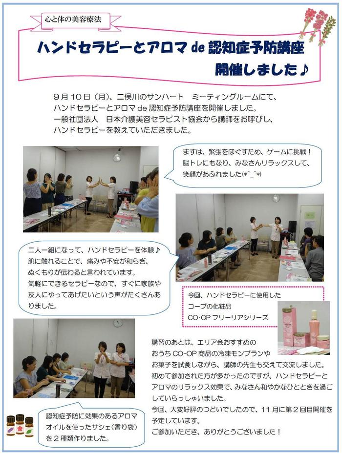 20180910yokohamanaka1-handtherapyH.jpg