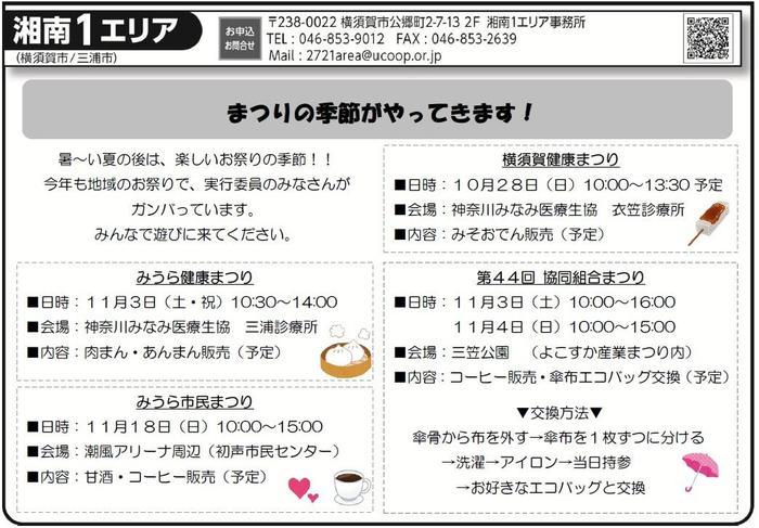181016_shonan1_news1810.jpg