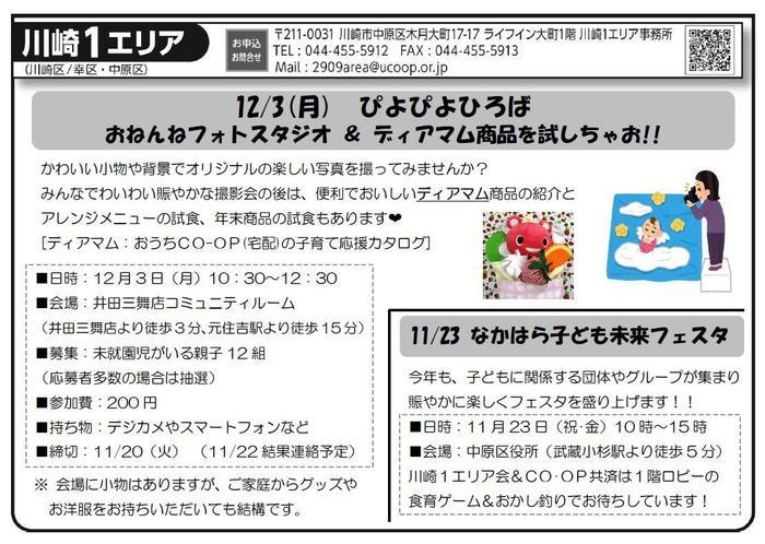 2018.11 areanews kawasaki1.jpg