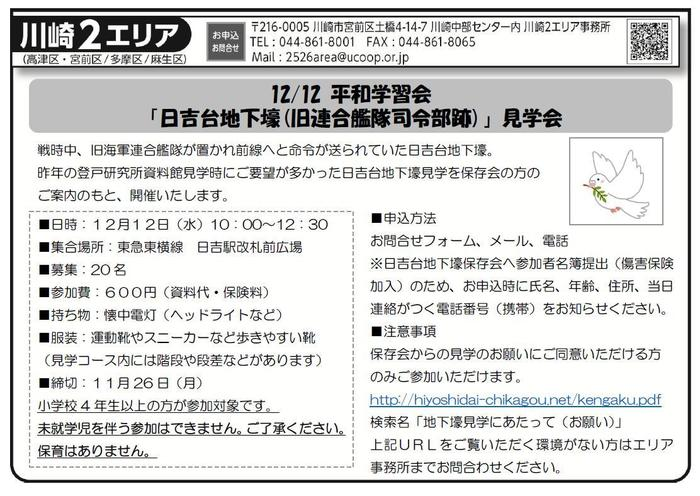 2018.11 areanews kawasaki2.jpg