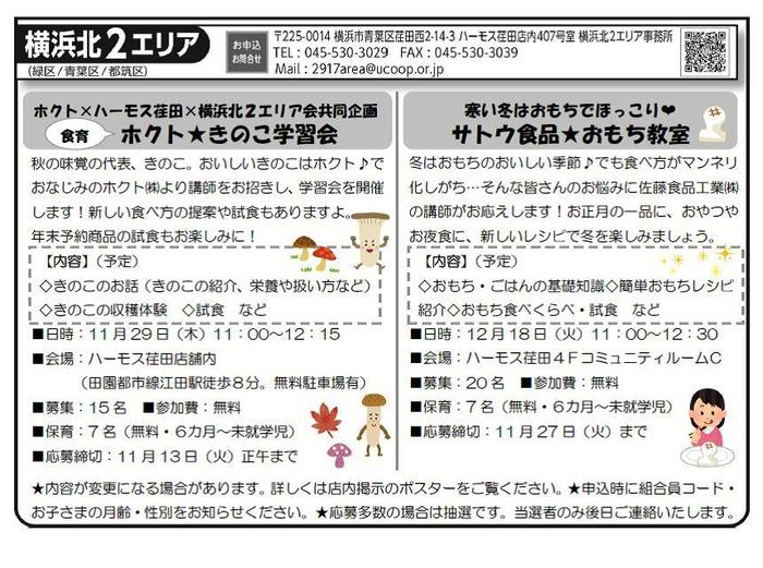 2018.11erianews yokohamakita2.jpg