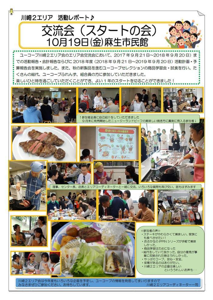 20191019 kawasaki2-start.jpg