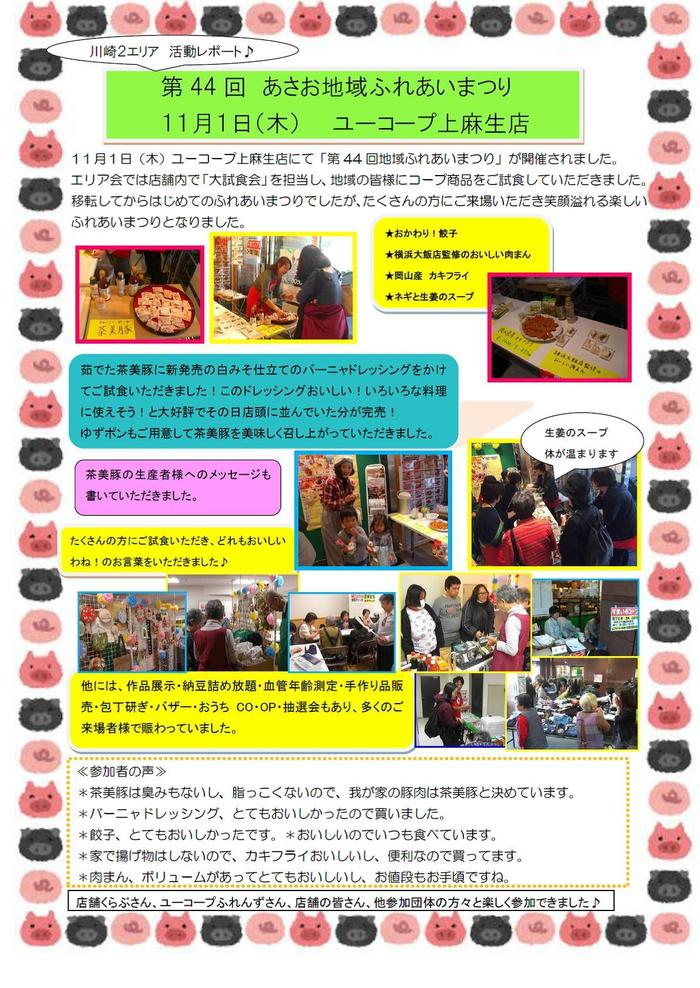 20181101 kawasaki2-matsuri.jpg