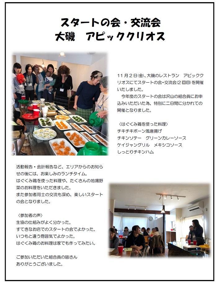 20181102suta-tonokai2.jpg