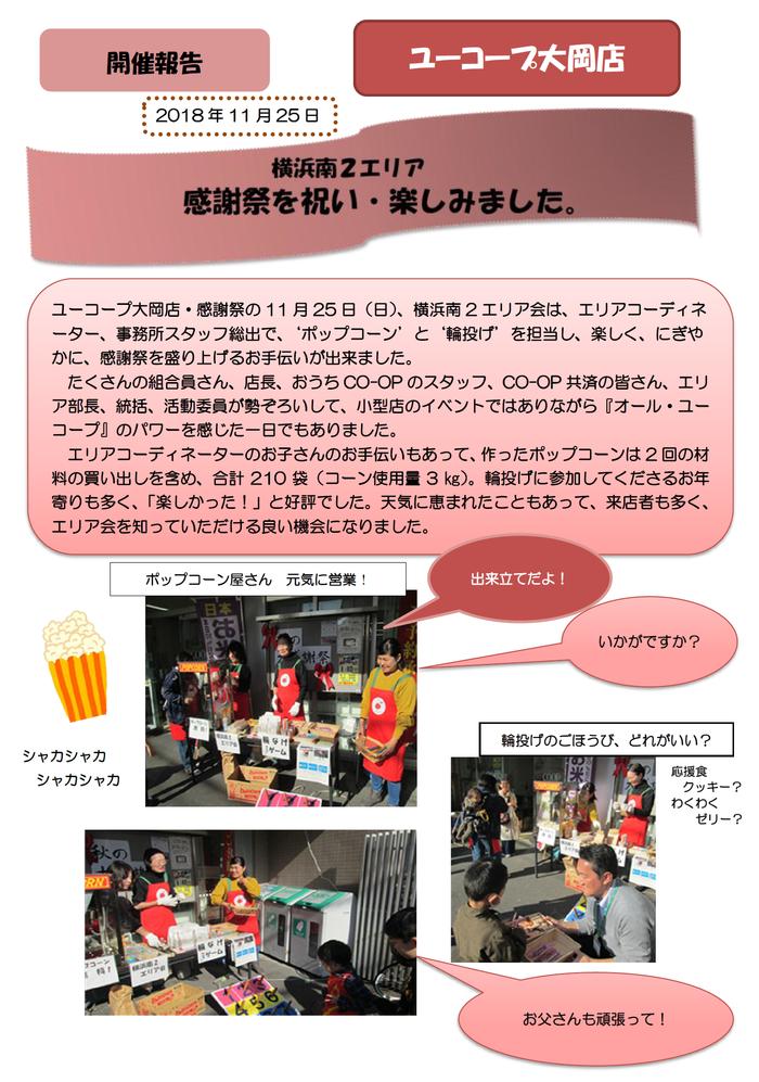 20181125yokohamaminami2.png
