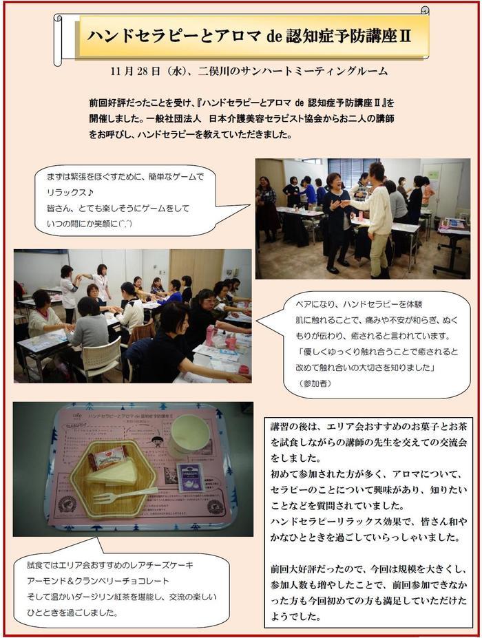 20181128yokohamanaka1-handtherapy.jpg