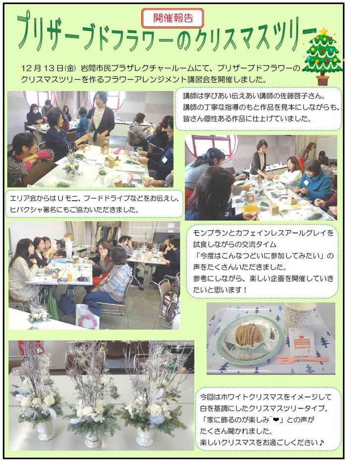 20181213yokohamanaka1-purizaH.jpg