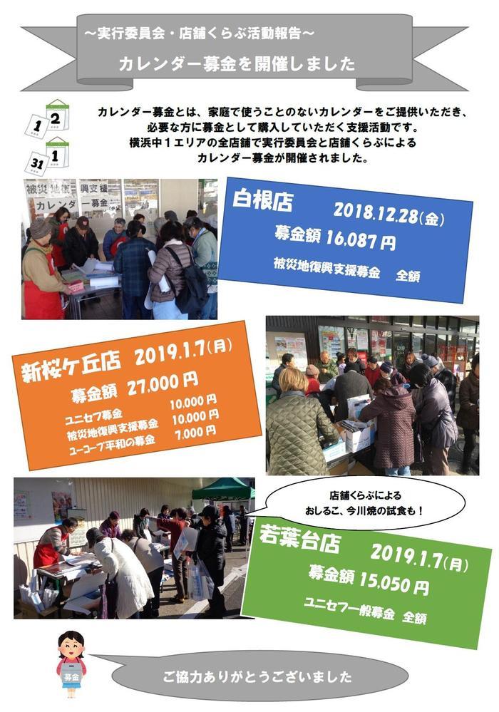20181228yokohamanaka1-calendarH.jpg