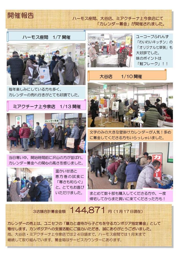 2019karennda-kenno3.jpg
