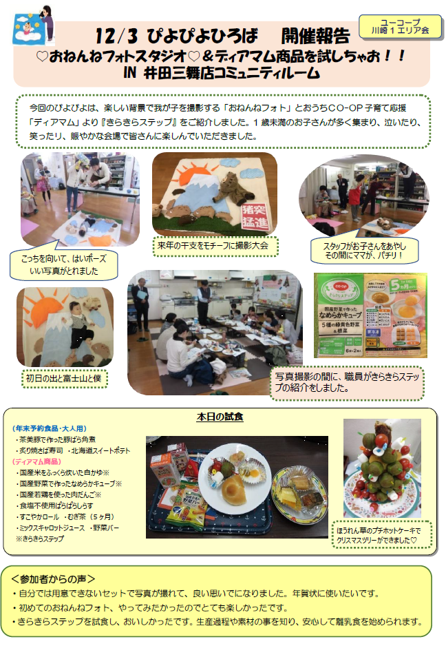 kawasaki1.1203.piyo.png
