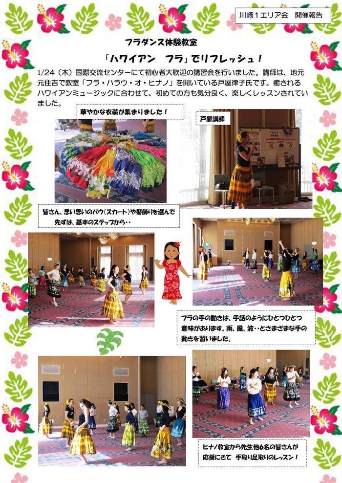 2019-01-24 kawasaki1-fula.jpg