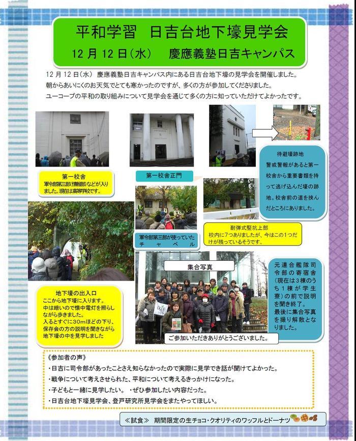 20181212kawasaki2hiyoshi.jpg