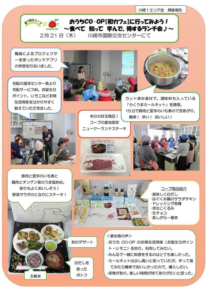 20190221 kawasaki1-tabeshiru.jpg