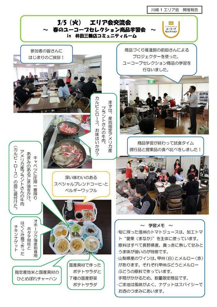 20190305 kawasaki1-kouryukai.jpgのサムネイル画像