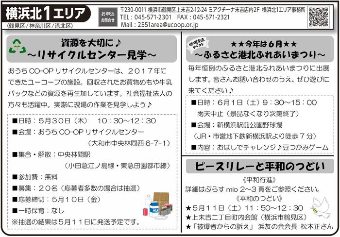 2019.05.30yokohamakita1.jpg