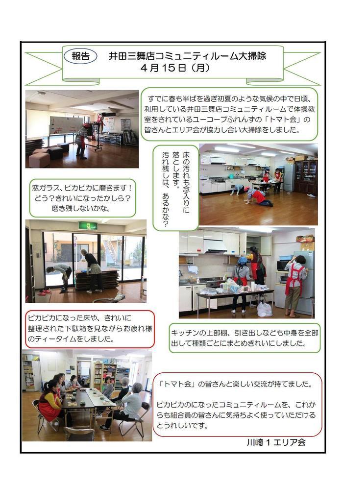 20190415 kawasaki1-tsudoi.jpg
