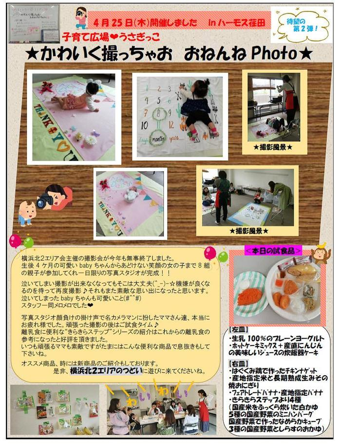 2019.4.25yokohamakita2 usagikko onennnephoto2.jpg