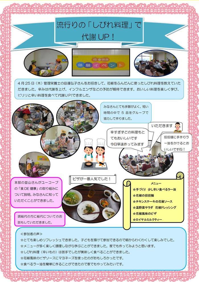 20190425 kawasaki2-shibireryouri.jpg