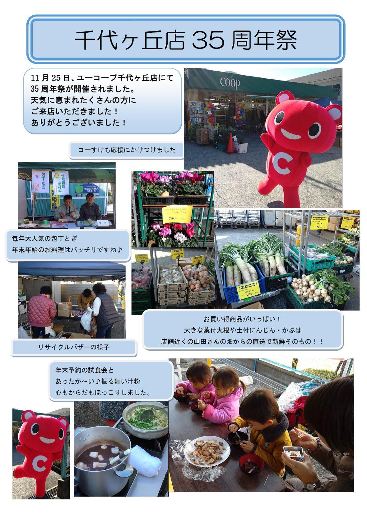 http://kanagawa.ucoop.or.jp/hiroba/areanews/files/0c16edb72274aefe1c0dd6c3fb46a6e8.jpg